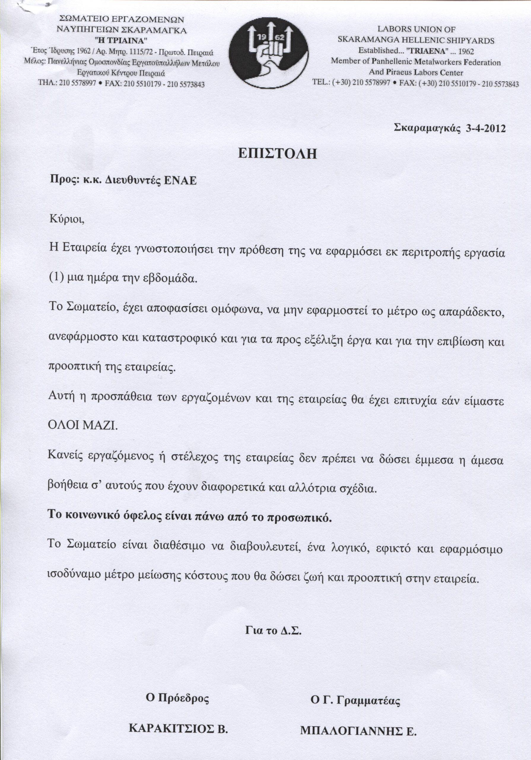 Επιστολή Τρίαινας προς ΕΝΑΕ 3-4-12